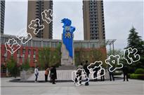渭南高级中学主题雕塑(图文)