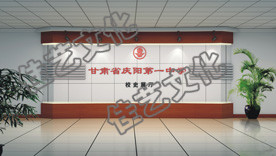 甘肃省庆阳第一中学