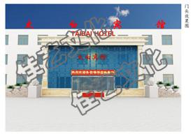 太白山国际俱乐部酒店装修