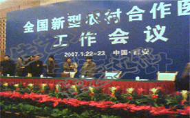 全国新型农村医疗合作会议