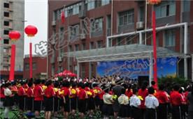 西安市方新小学喜迁新校一周年庆