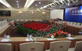 金堆城钼业公司会议