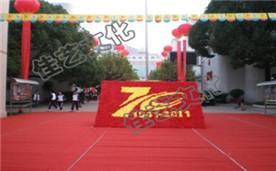 陕西省商南高级中学建校70周年庆