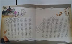 甘肃省庆阳第一中学建校70周年赋