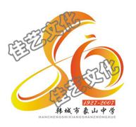 韩城象山中学80年校庆