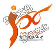 商州城关小学校庆100周年