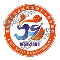 西安航空职业技术学院50周年校庆