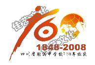 四川省射洪中学校庆60周年