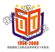西安国防工业职业技术学院50年校