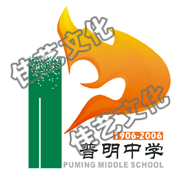 普明中学校庆100周年