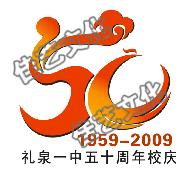 礼泉一中校庆50周年