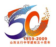 山西太行中学校庆50周年