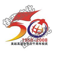 吴起高级中学校庆50周年