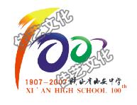 陕西省西安中学100年校庆