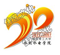 西安理工大学水利水电学院校庆70
