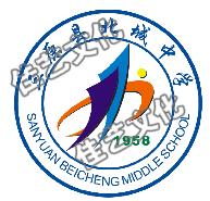 三原县北城中学