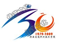 西安交通职业技术学院校庆30周年