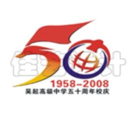 陕西省吴起中学五十周年校庆标志