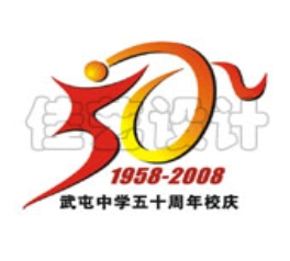 西安市阎良区武屯中学五十周年校