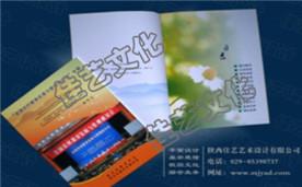 西安市教育学会画册