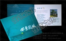 西安中景园林公司宣传画册