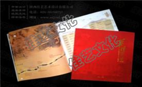 西安市临潼华清中学七十周年校庆