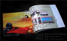 西安市蓝田县教育局画册
