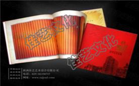 陕西省吴起中学五十周年校庆纪念