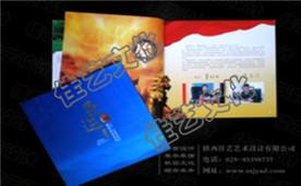 西安市蓝田县公安局画册