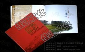 陕西省西安中学百年校庆纪念画册