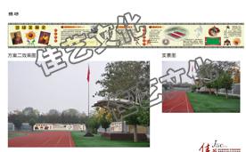 西安市大明宫中学