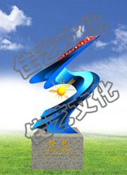 陕铁院35年纪念雕塑