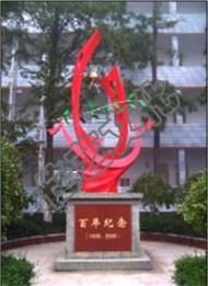 四川省三台中学百年校庆纪念雕塑