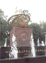 四川南山中学百年纪念雕塑