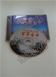 四川省三台中学百年纪念光碟
